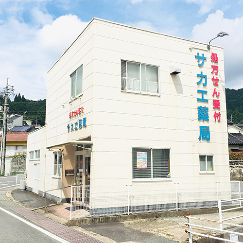 サカエ薬局 勝山店