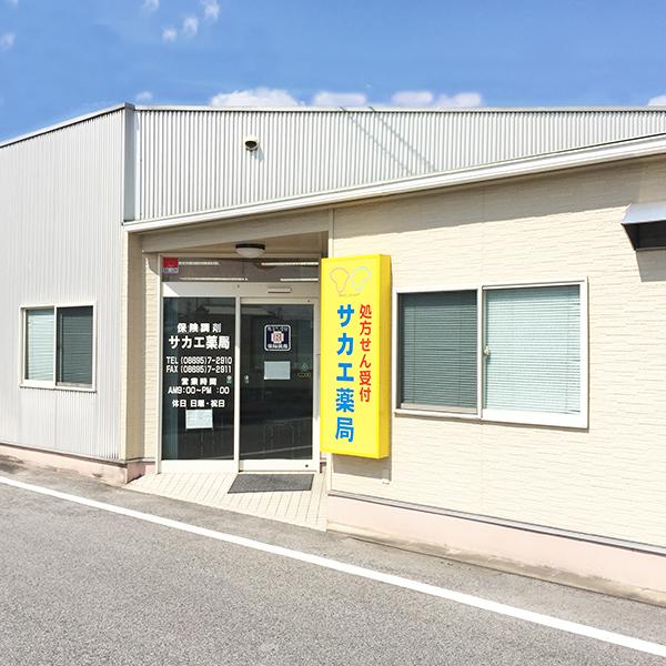 サカエ薬局 赤坂店