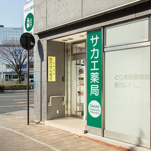 サカエ薬局 岡山駅前店