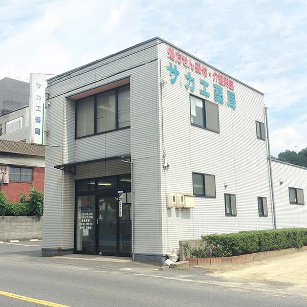 サカエ薬局 児島店