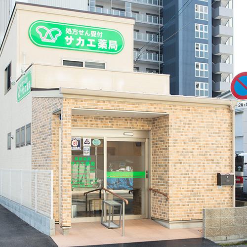 サカエ薬局 中山下店