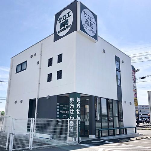 サカエ薬局 西大寺南店