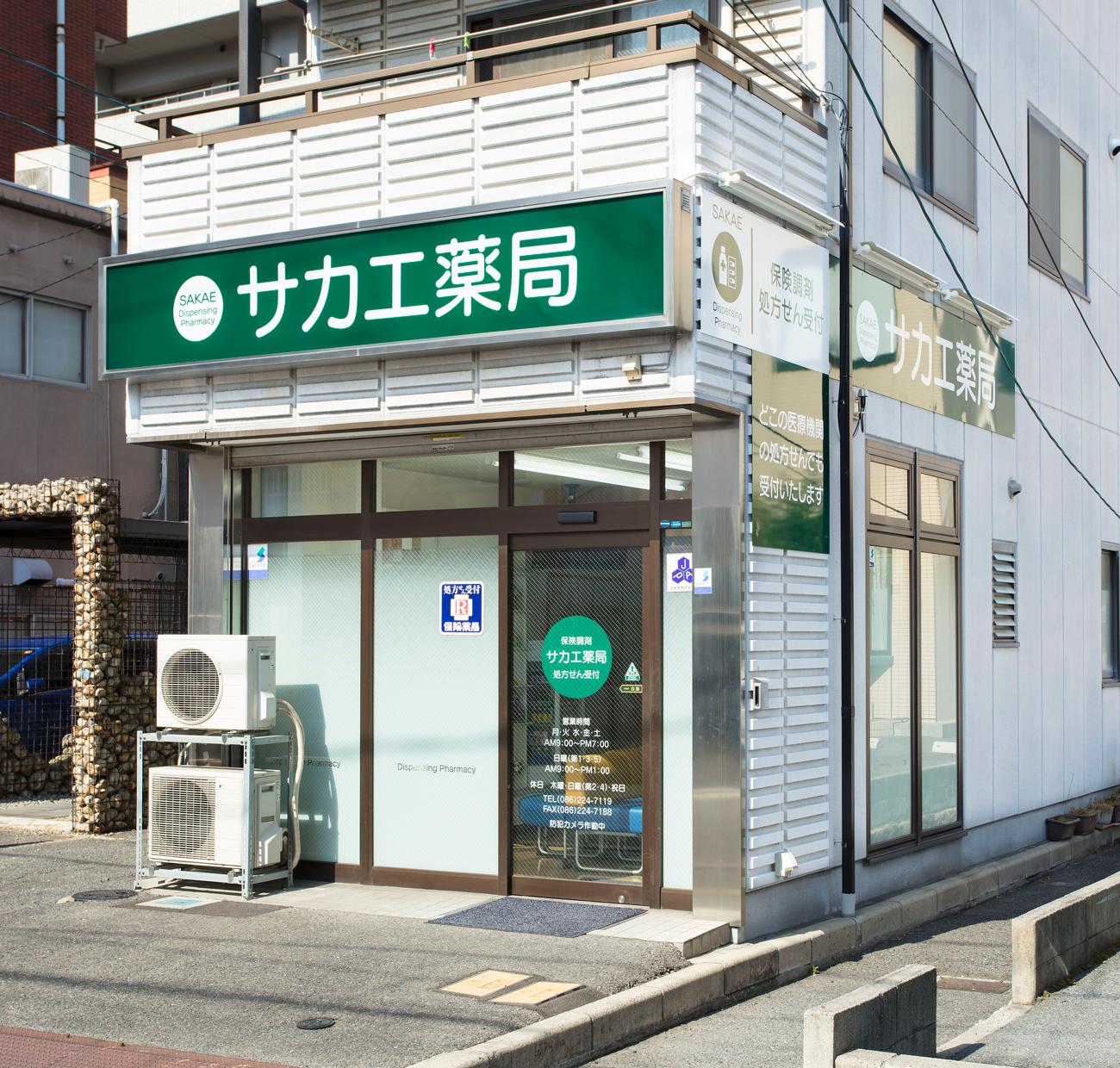 サカエ薬局 幸町店
