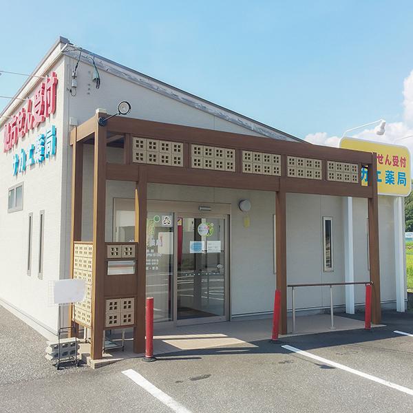 サカエ薬局 山陽店