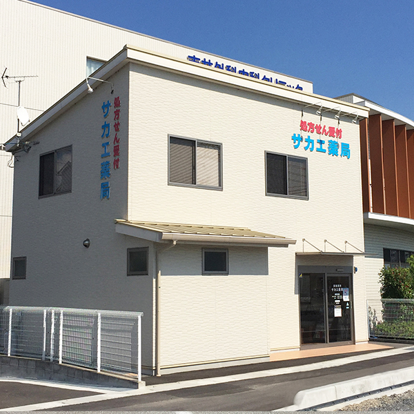 サカエ薬局 瀬戸店